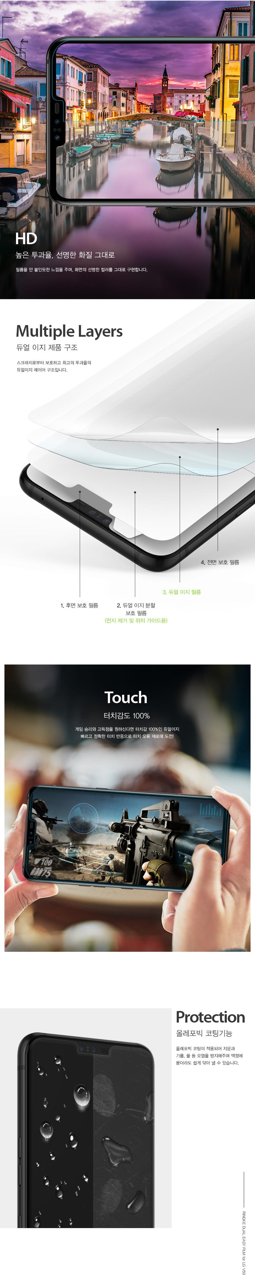 링케 듀얼이지 LG V50용 풀커버 액정보호필름 (2매입) - 리어스, 17,800원, 필름/스킨, V50