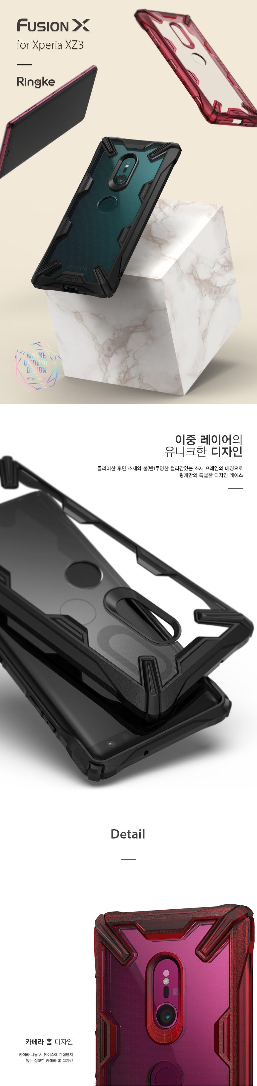 링케 소니 엑스페리아 XZ3 케이스 링케퓨전X - 리어스, 17,800원, 케이스, 기타 스마트폰
