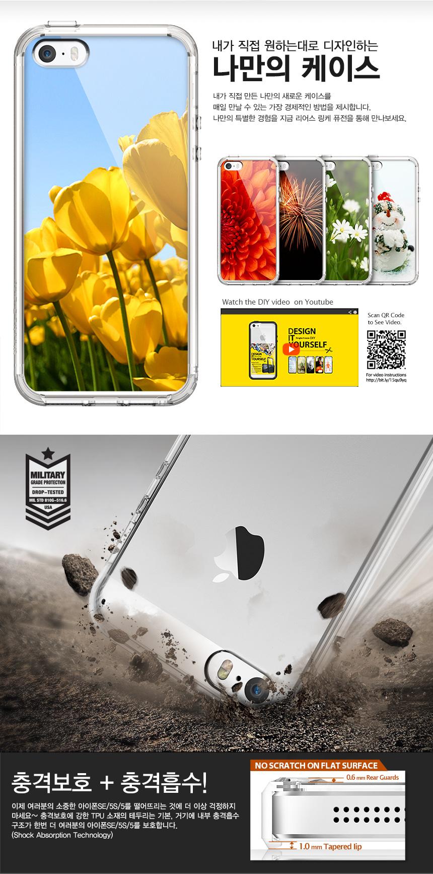 아이폰SE/5S/5 링케퓨전 케이스 - 리어스, 11,800원, 케이스, 아이폰5/5S/5SE