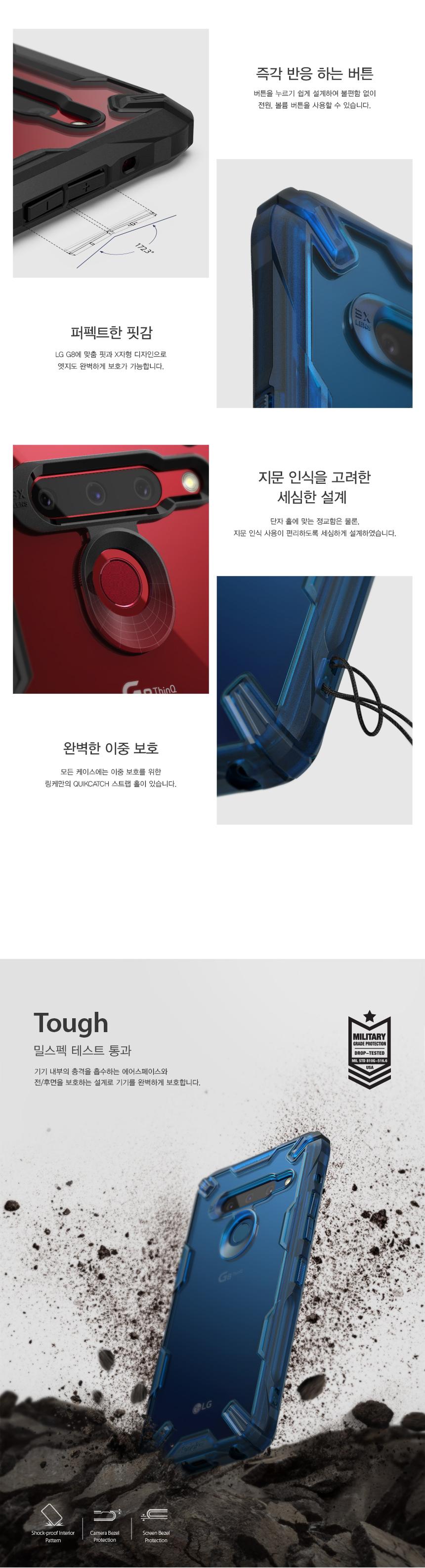 링케 LG G8 케이스 링케퓨전X - 리어스, 17,800원, 케이스, G7